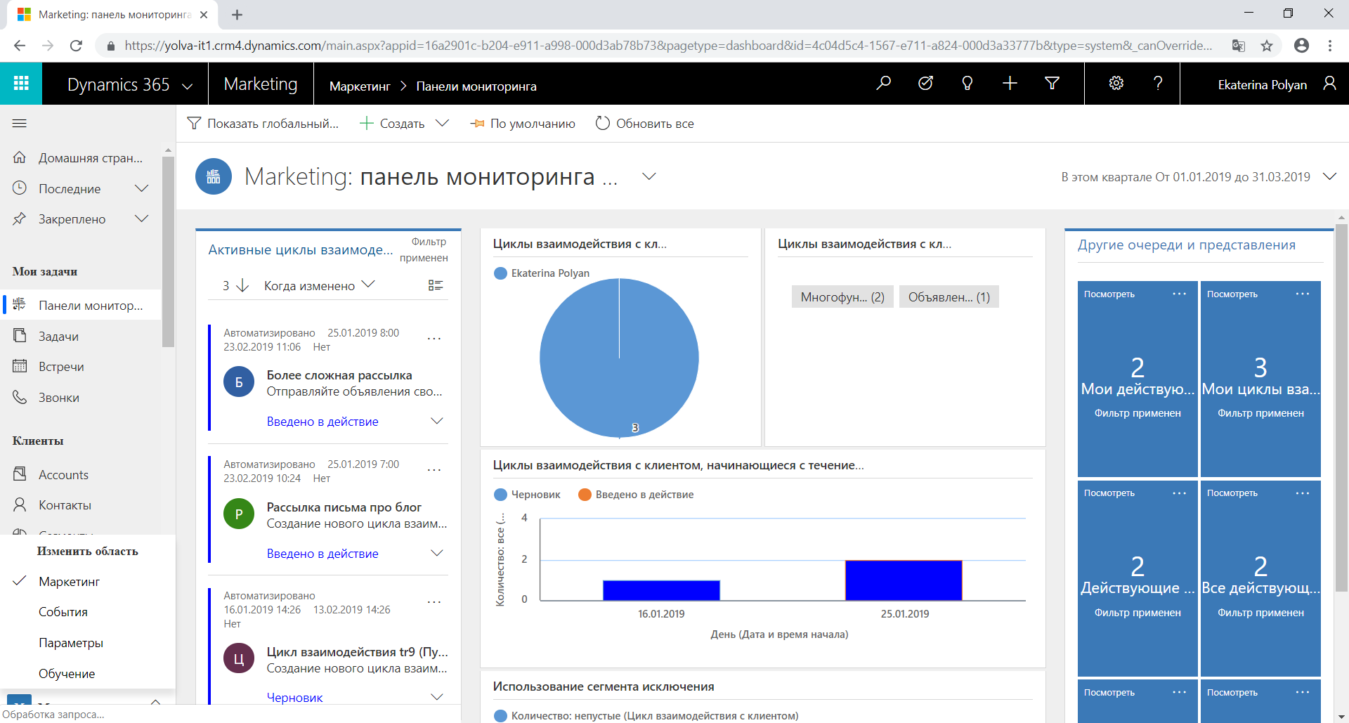 Общий вид приложения Dynamics 365 for Marketing